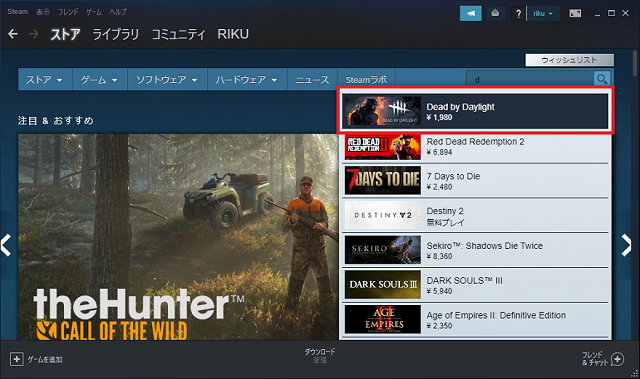Steam ストア画面・検索候補リスト表示