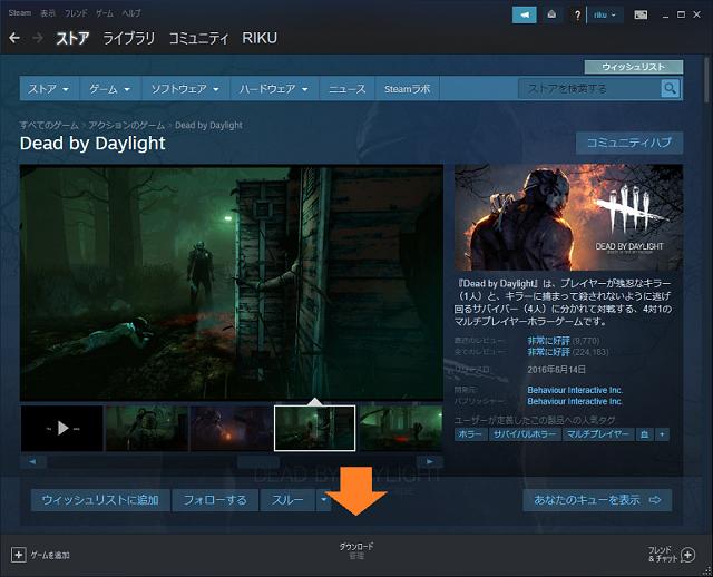 Steam ストア画面・Dead by Daylight1