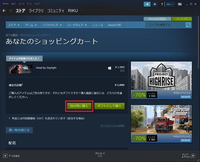 Steam ストア画面・ショッピングカート