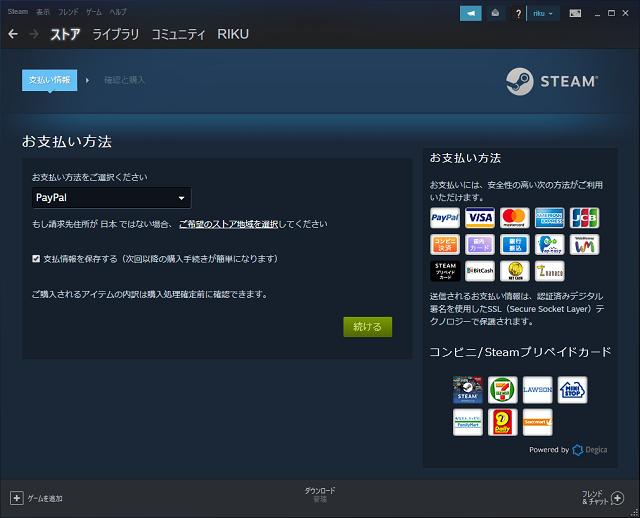 Steam ストア画面・お支払い方法1