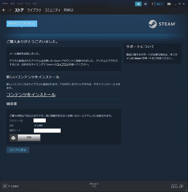 Steam ストア画面・ご購入ありがとうございました
