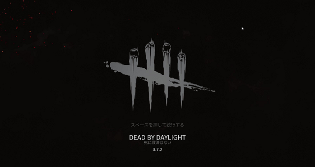 Dead by Daylight 起動中画面