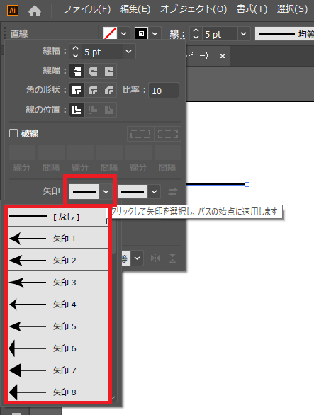 直線の矢印の作り方5