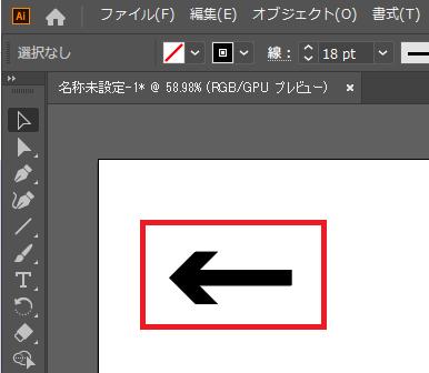 直線の矢印完成