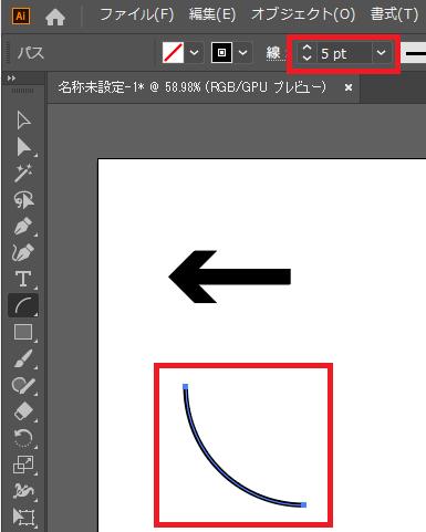 曲線の矢印の作り方2