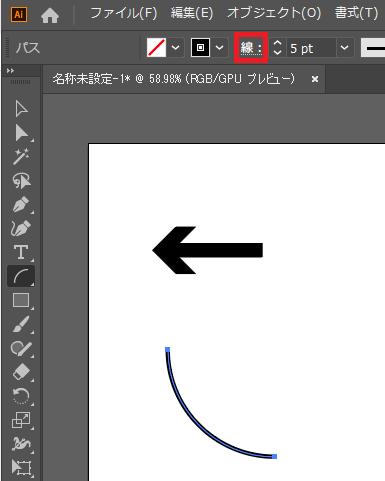 曲線の矢印の作り方3