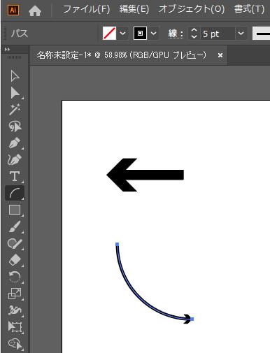 曲線の矢印の作り方6