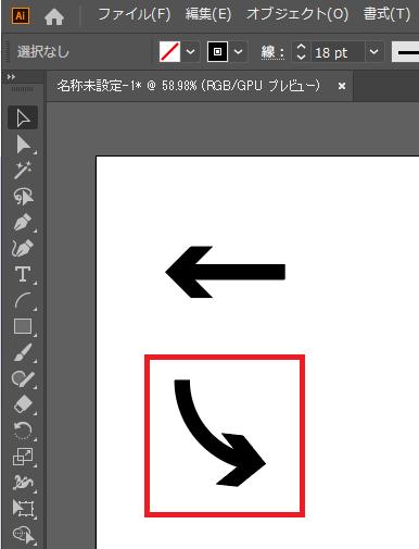 曲線の矢印完成