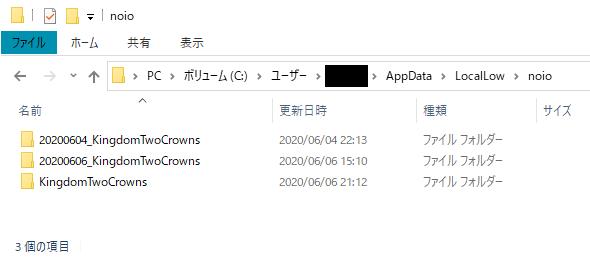 Kindom Two Crowns ファイル保管場所